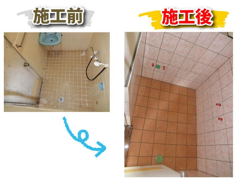 浴室タイル張替工事