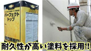 耐久性が高い塗料を採用