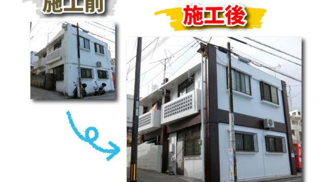 那覇市共同住宅の外壁塗装工事