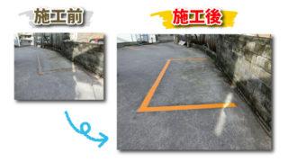 駐車場のライン引き施工前と後